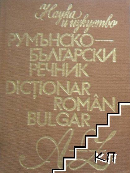 Румънско-български речник / Dictionar roman-bulgar