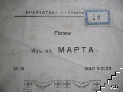 Изъ оп. Марта