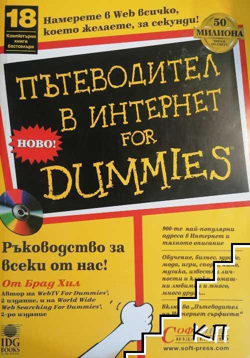 Пътеводител в интернет for Dummies