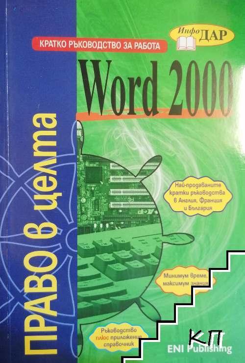 Кратко ръководство за работа с Word 2000