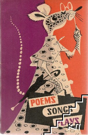 Poems. Songs. Plays / Стихи. Песни. Пьесы