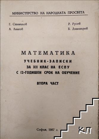 Математика учебник - записки за 12. клас на ЕСПУ с 12 годишен срок на обучение. Част 2