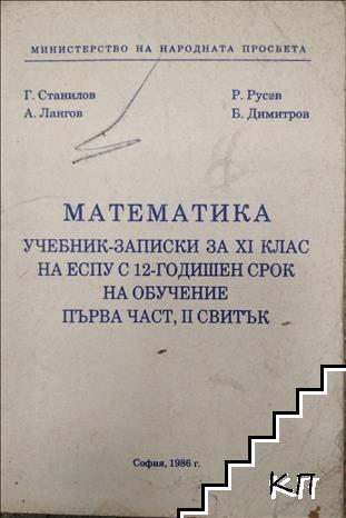 Математика. Учебник-записки за 11. клас на ЕСПУ с 12-годишен срок на обучение. Част 1