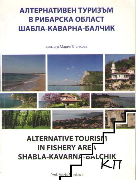 Алтернативен туризъм в рибарска област Шабла-Каварна-Балчик