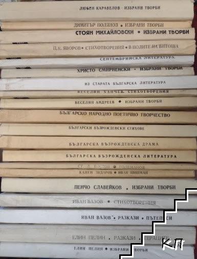Библиотека за ученика. Комплект от 20 книги
