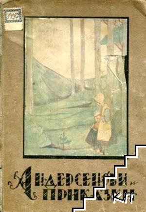 Андерсенови приказки