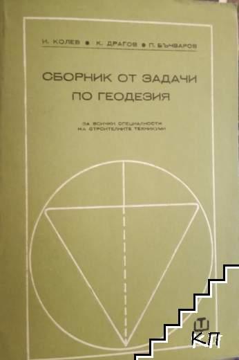 Сборник от задачи по геодезия