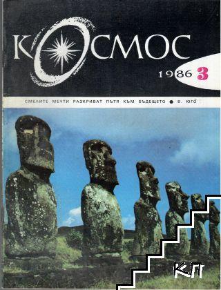 Космос. Бр. 3 / 1986