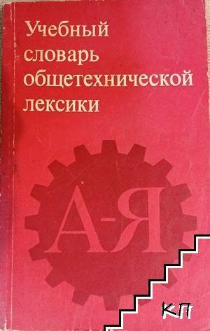 Учебный словарь общетехнической лексики