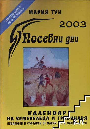 Посевни дни 2003