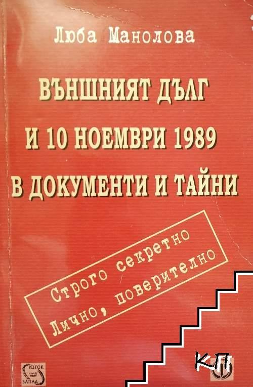 Външният дълг и 10 ноември 1989 в документи и тайни