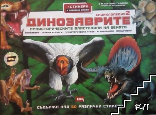 Динозаврите. Част 2