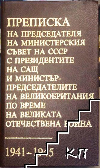 Преписка на Председателя на Министерския съвет на СССР с Президентите на САЩ и министър-председателите на Великобритания по време на Великата Отечествена война 1941-1945