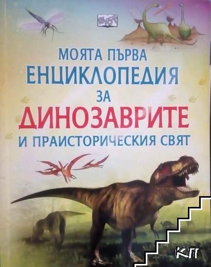 Моята първа енциклопедия за динозаврите и праисторическия свят