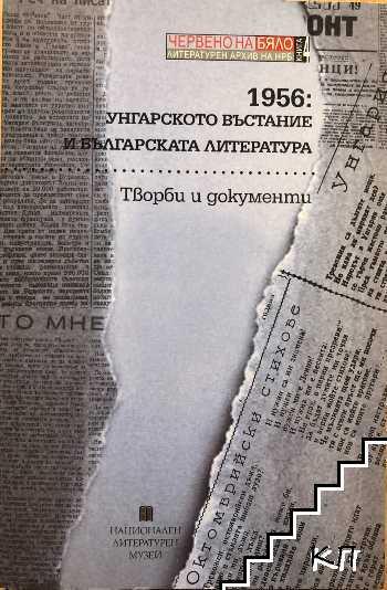 1956: Унгарското въстание и българската литература
