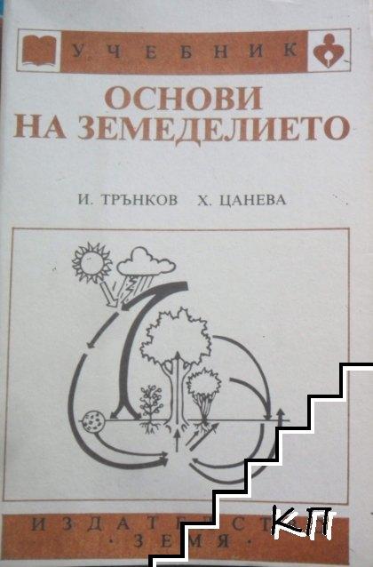 Основи на земеделието