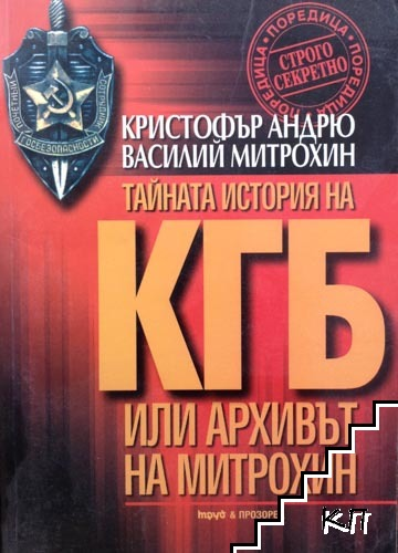 КГБ: Архивът на Митрохин. Част 1: Тайната история на КГБ