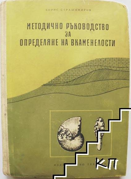 Методично ръководство за определяне на вкаменелости