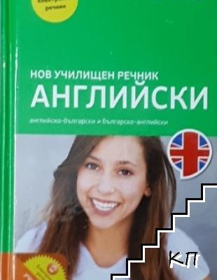 Нов училищен речник. Английски