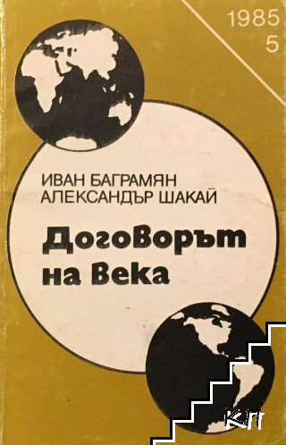Договорът на века