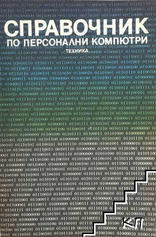Справочник по персонални компютри
