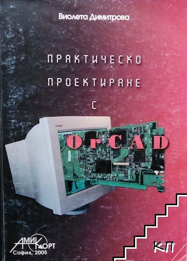 Практическо проектиране с OrCAD