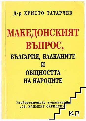 Македонският въпрос, България, Балканите и общността на народите