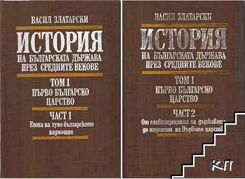 История на българската държава през Средните векове в три тома. Том 1-3
