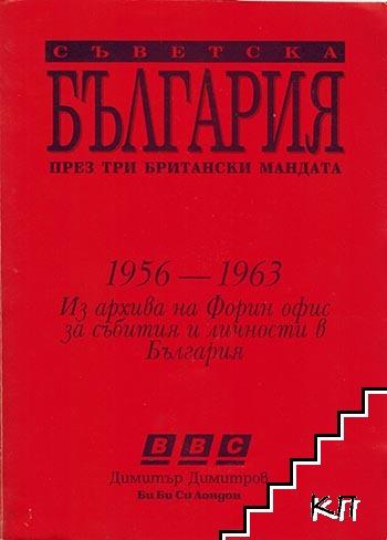 Съветска България през три британски мандата (1956-1963)