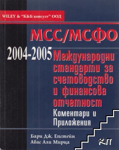 МСС/МСФО 2004-2005