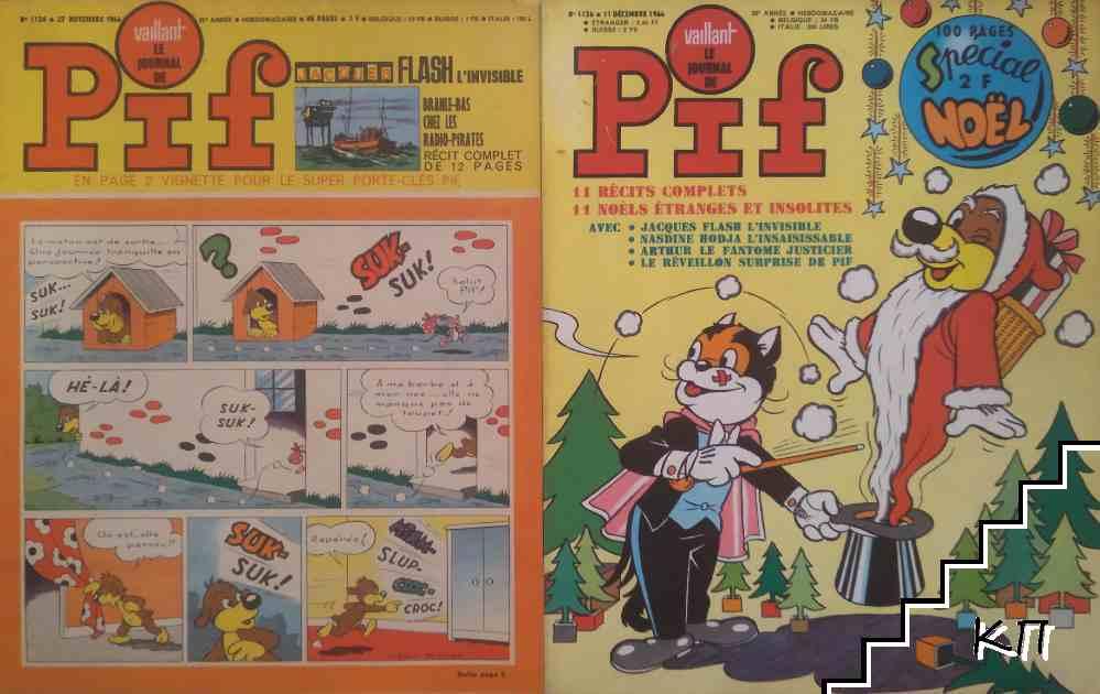 Vaillant le journal de Pif. Бр. 1120, 1123-1124, 1126-1128 / 1966