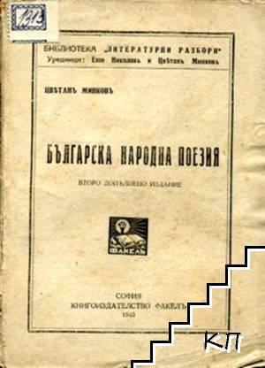 Българска народна поезия