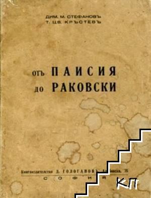 Отъ Паисия до Раковски