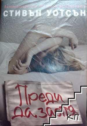 Преди да заспя