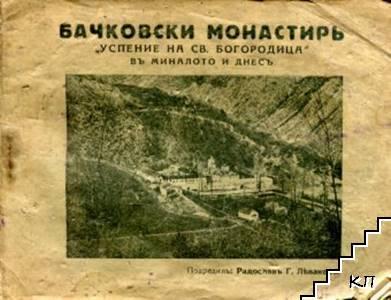 """Бачковски монастирь """"Успение на Св. Богородица"""" въ миналото и днесъ"""