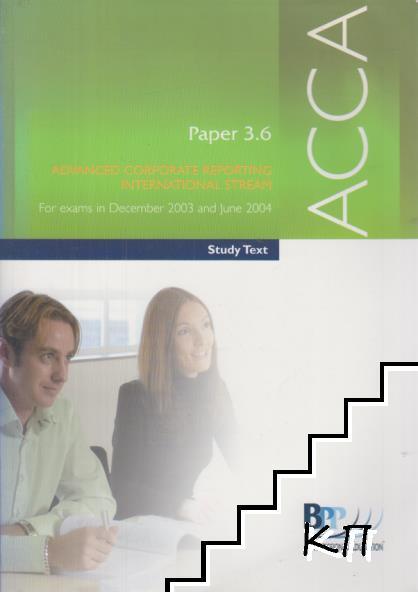ACCA Paper 3.6 Advanced Corporate Reporting