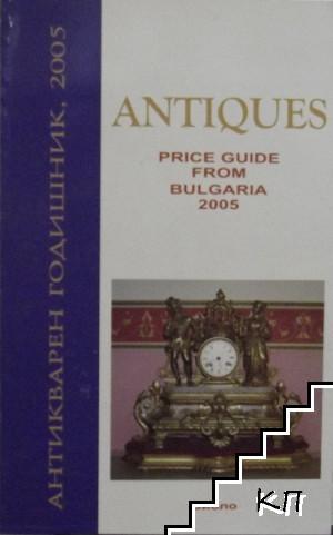 Антикварен годишник 2005 / Antiques price guide Bulgaria 2005