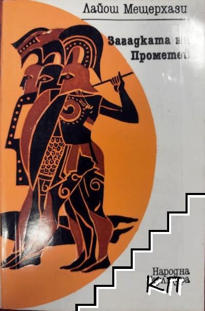 Загадката на Прометей