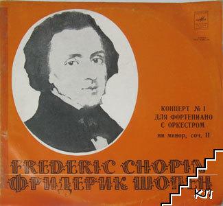 Фредерик Шопен. Концерт № 1 для фортепиано с оркестром. ми минор, соч. 11