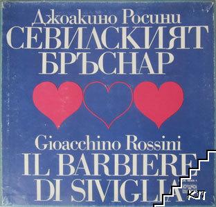 Севилският бръснар. Опера от Дж. Росини