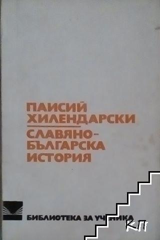 Славяно-българска история