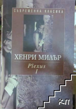 Разпятие в розово: Plexus. Том 1