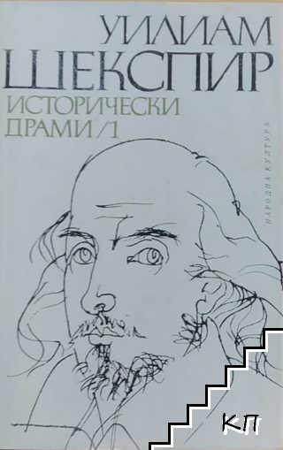 Исторически драми в два тома. Том 1