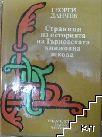 Страници из историята на Търновската книжовна школа