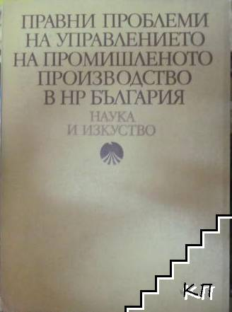 Правни проблеми на управлението на промишленото производство в НР България