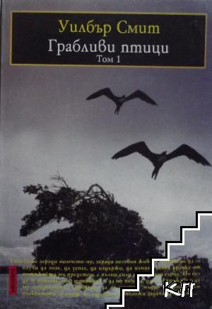 Грабливи птици. Том 1