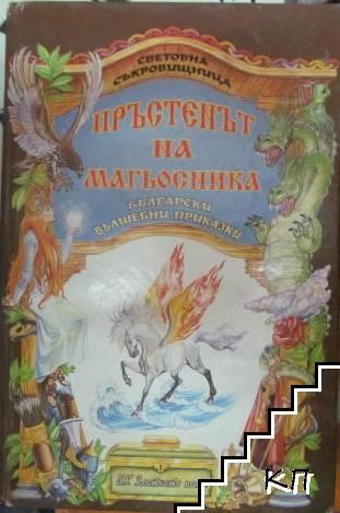 Български вълшебни приказки. Книга 1: Пръстенът на магьосника
