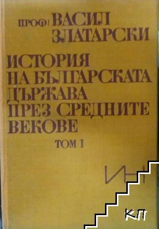 История на българската държава през Средните векове. Том 1. Част 1