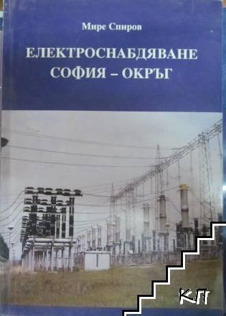 Електроснабдяване. София-окръг
