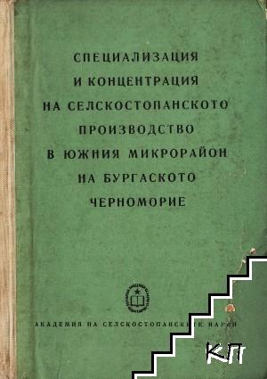 Специализация и концентрация на селскостопанското производство в Южния микрорайон на Бургаското черноморие
